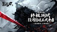 《影之刃3》劍嘯江湖 終極測試12月18日正式開啟