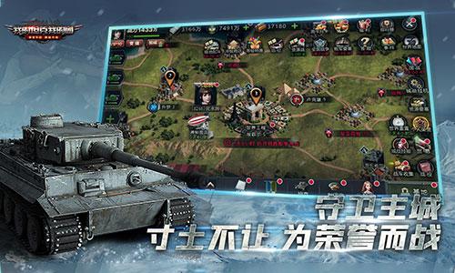 《我的坦克我的团》公测版玩家解答