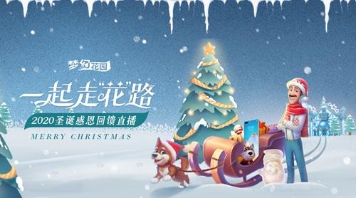 《梦幻花园》圣诞直播定档 圣诞版本更新提前看