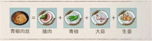 江湖悠悠青椒肉丝怎么做 食谱配方介绍