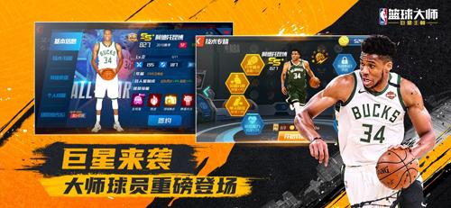 NBA籃球大師截圖2