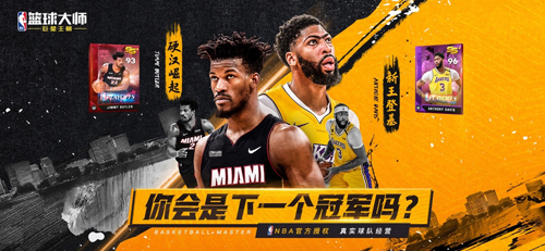 NBA籃球大師截圖1