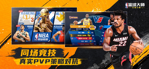 NBA籃球大師截圖6