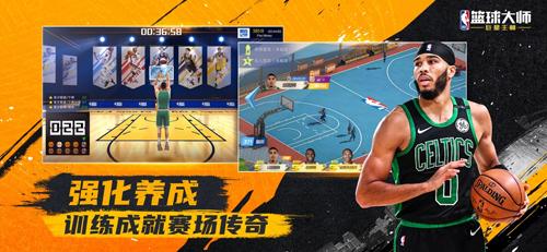 NBA籃球大師截圖7