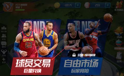 NBA籃球大師自由市場在哪里