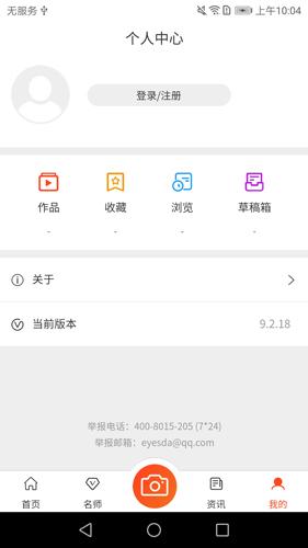 大眼睛廣場舞app截圖3