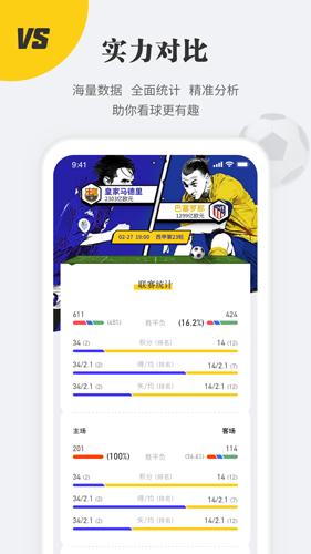 球狀元app截圖3