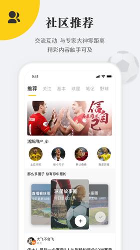 球狀元app截圖1