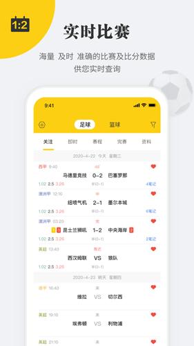 球狀元app截圖2