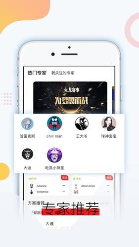 火龍賽事app截圖1