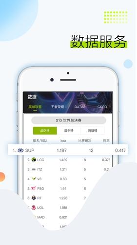 火龍賽事app截圖3