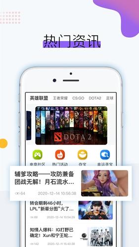 火龍賽事app截圖4