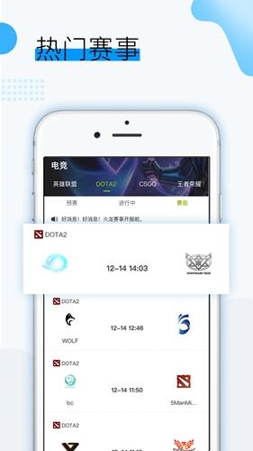 火龍賽事app截圖2