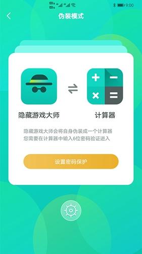 游戲隱藏大師app截圖3