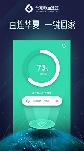 六毫秒加速器app截圖4