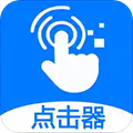 粒可辛自動點擊器app