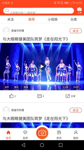 大眼睛廣場舞app圖片