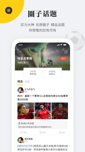 球狀元app圖片