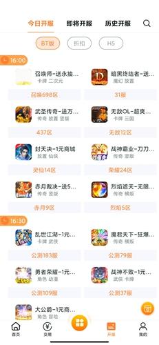 咪噜游戏app4