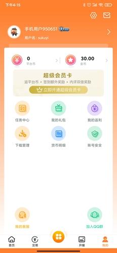 咪噜游戏app6