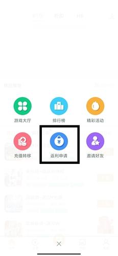 咪噜游戏app9
