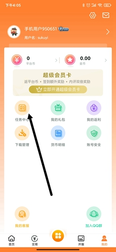咪噜游戏app13