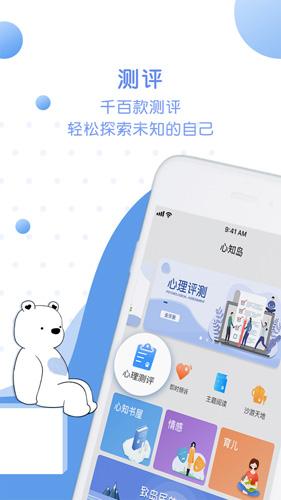 心知岛app截图4