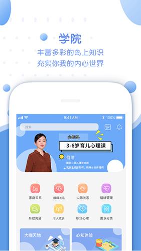 心知岛app截图1