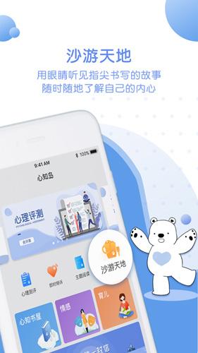 心知岛app截图3