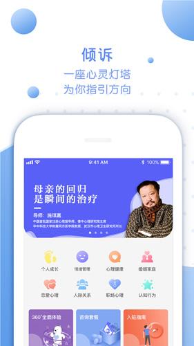 心知岛app截图2