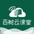 百樹云課堂app