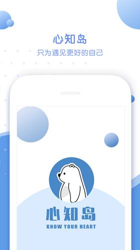 心知岛app图片