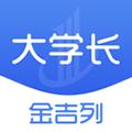 金吉列大學長App