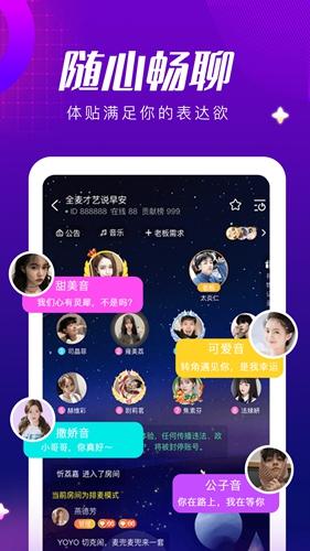甜筒連麥聲音交友app截圖4