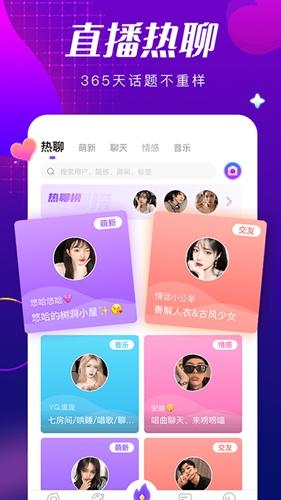 甜筒連麥聲音交友app截圖2