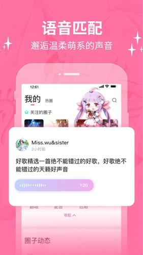 cosama二次元社區app截圖2