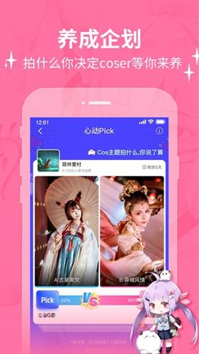 cosama二次元社區app截圖3