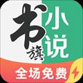 書旗小說極速版app