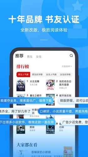 書旗小說極速版app截圖3