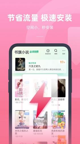 書旗小說極速版app截圖4