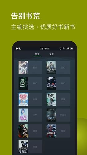全本免費TXT小說app截圖4