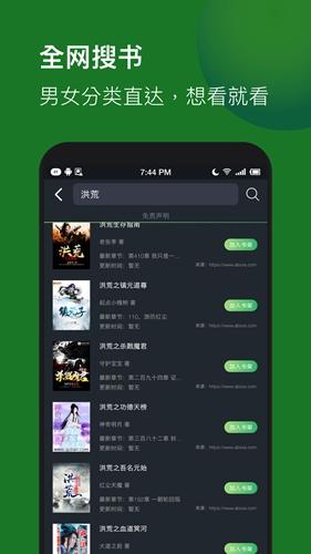 全本免費TXT小說app截圖3