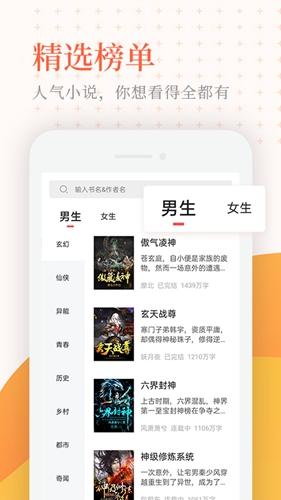 小說亭app截圖2