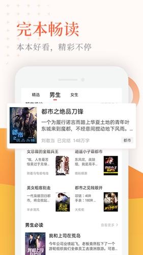 小說亭app截圖3