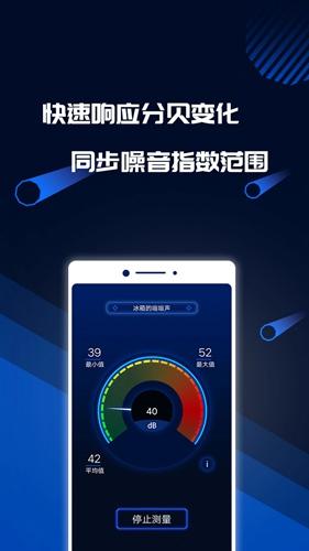 分貝噪音測試app截圖1