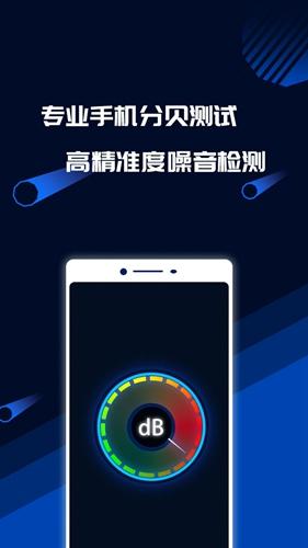 分貝噪音測試app截圖4
