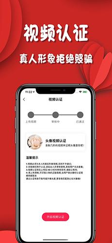 形婚介紹所app截圖3