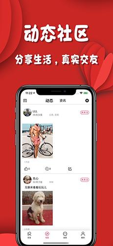 形婚介紹所app截圖4