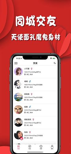 形婚介紹所app截圖2