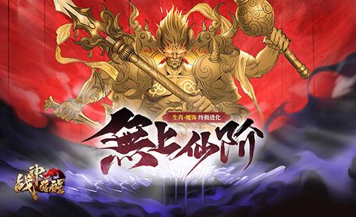 戰神覺醒4